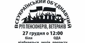 Щоб врятувати себе і націю від неминучого знищення українців