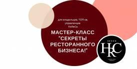 """Бесплатный Мастер-класс """"Секреты ресторанного бизнеса"""" 07.04.17"""