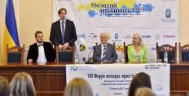Підсумки Всеукраїнського конкурсу Молодий правник року за результатами 2016 року