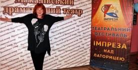 Мукачівський театральний фестиваль «Імпреза над Латорицею» й презентація збірки ПОСВЯТА ЖІНКАМ