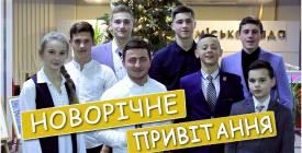 Новорічне привітання вихованців МДЮСШ Вінниці