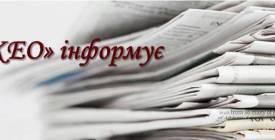«ЖЕО» інформує про ситуацію з поривом трубопроводу по вул. Шевченка, 5а!