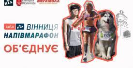 Хаскі, китайці і вся Вінниця біжить напівмарафон 2018