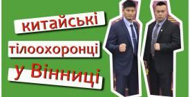 Чемпіонат України з багатоборства тілоохоронців