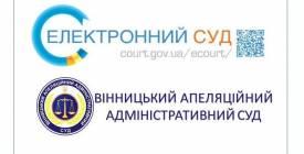 У Вінницькому апеляційному адміністративному суді діє підсистема «Електронний суд».