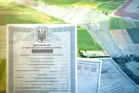 Реєстрація права власності на земельну ділянку