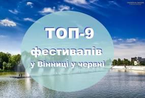 ТОП-9 крутих фестивалів Вінниці у червні!