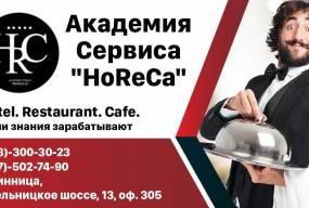 Академія Сервіса HoReCa