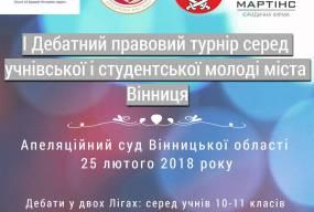 I Дебатний правовий турнір серед учнівської і студентської молоді м. Вінниця
