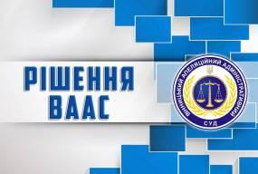 Локальні акти суб'єктів владних повноважень не є першорядними при зверненні до суду