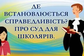 Що ви знаєте про правосуддя в Україні? Допитлива дівчинка Софійка розповість школярам і не тільки про усе...