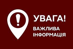 """Змінено графік роботи Центрів обслуговування ТОВ """"ЖЕО"""""""