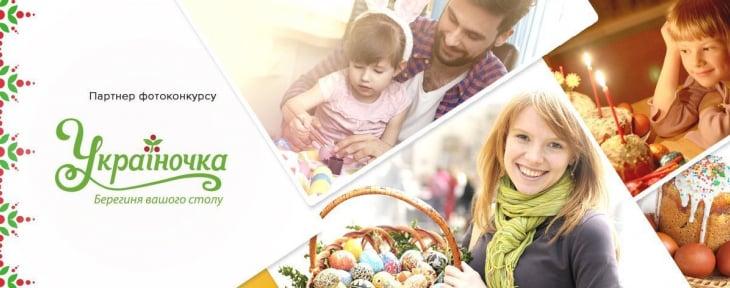 Конкурс «Великдень: Родинне свято». Переможець Денис Гнидюк