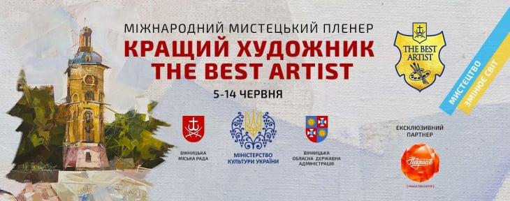Конкурс «Кращий художник/The best artist 2018»