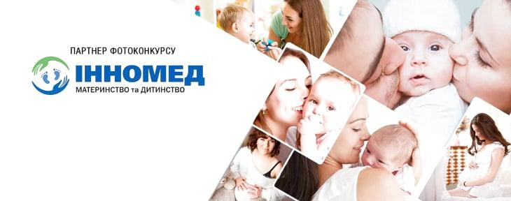 Конкурс «Радість материнства». Перемогла Марія Пірогова