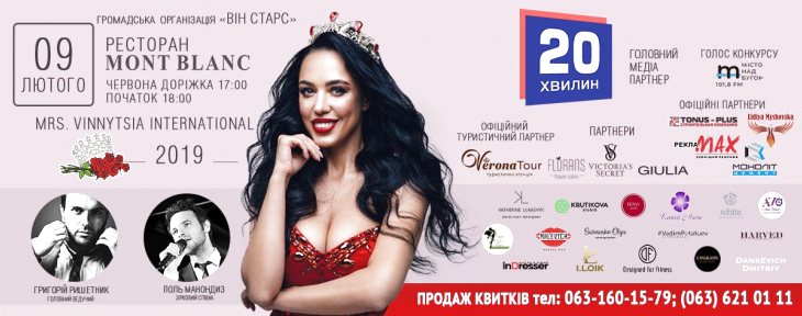 Mrs.Vinnytsia International 2019