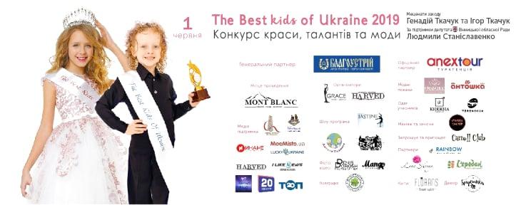 Міс та Містер Інтернет «The best kids of Ukraine 2019»