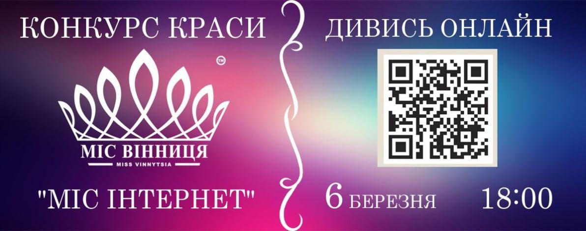 Конкурс краси «Міс Вінниця»:  номінація «Міс Інтернет»