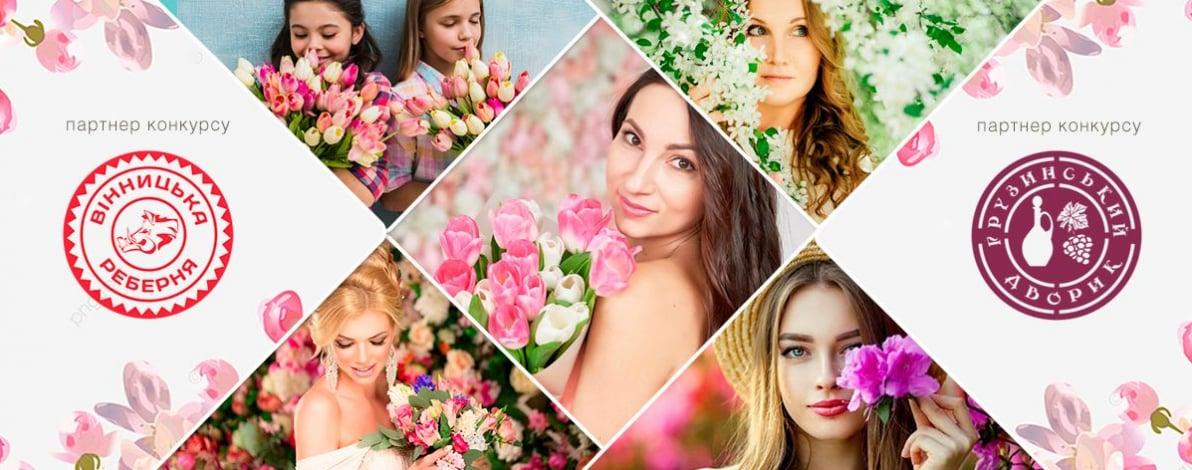 Конкурс «Квітка з квітами» завершено. Вітаємо переможців!