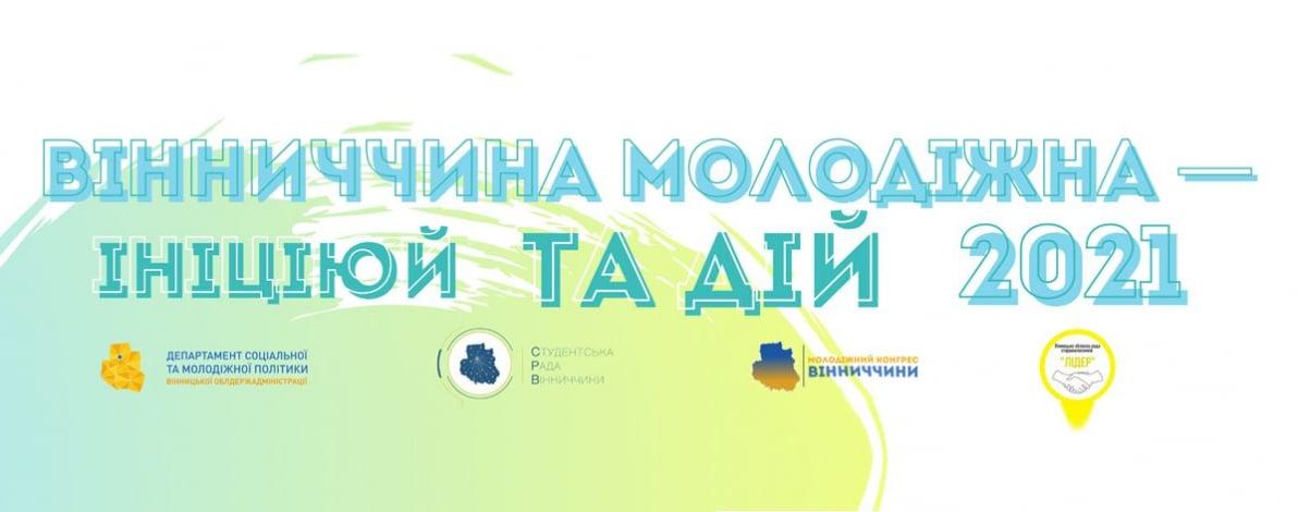 ІІ етап відбору учасників на Обласний форум «Вінниччина молодіжна — ініціюй та дій» 2021