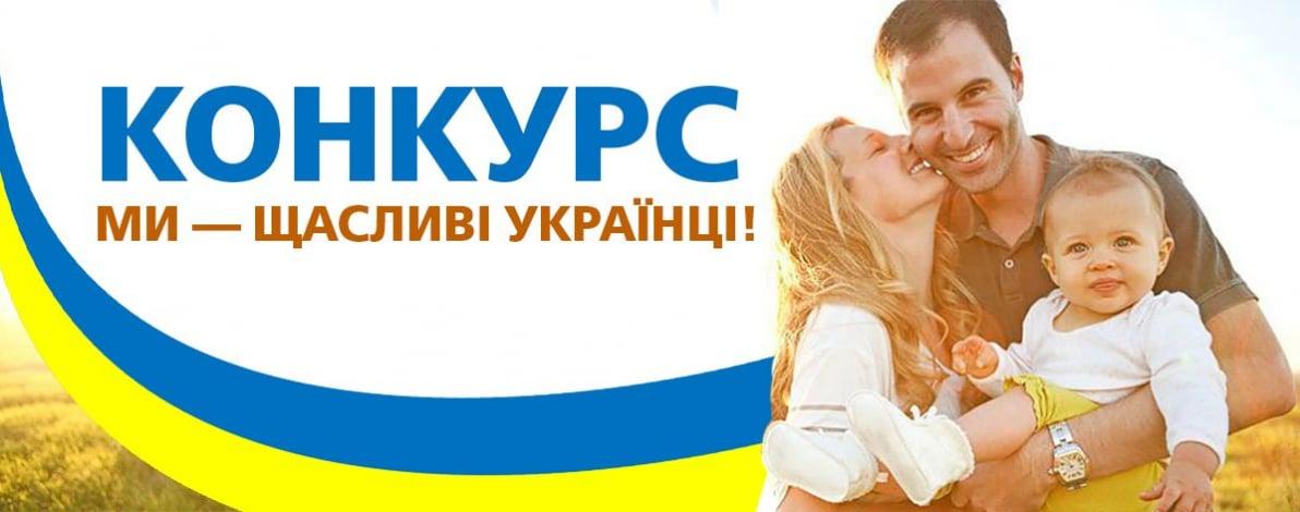 Фотоконкурс «Ми – щасливі Українці». Надсилай своє фото — вигравай річну підписку на 20 хвилин