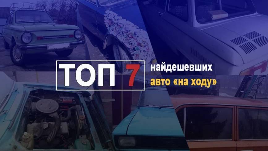 Старі клячі: ТОП-7 найдешевших авто «на ходу», які продають у Вінниці
