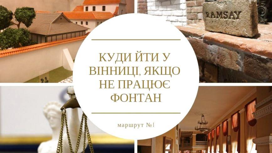 Куди йти у Вінниці, якщо не працює фонтан? Перша частина екскурсійного маршруту