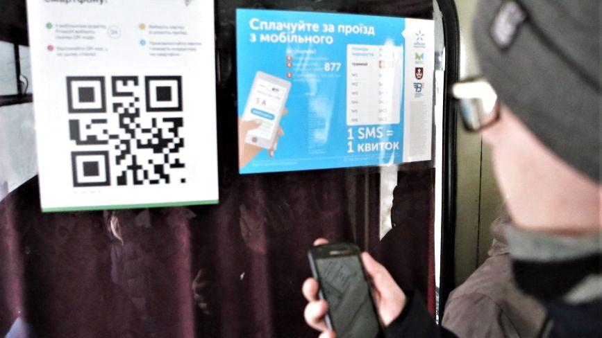 Ми перевірили: як платити за проїзд через SMS