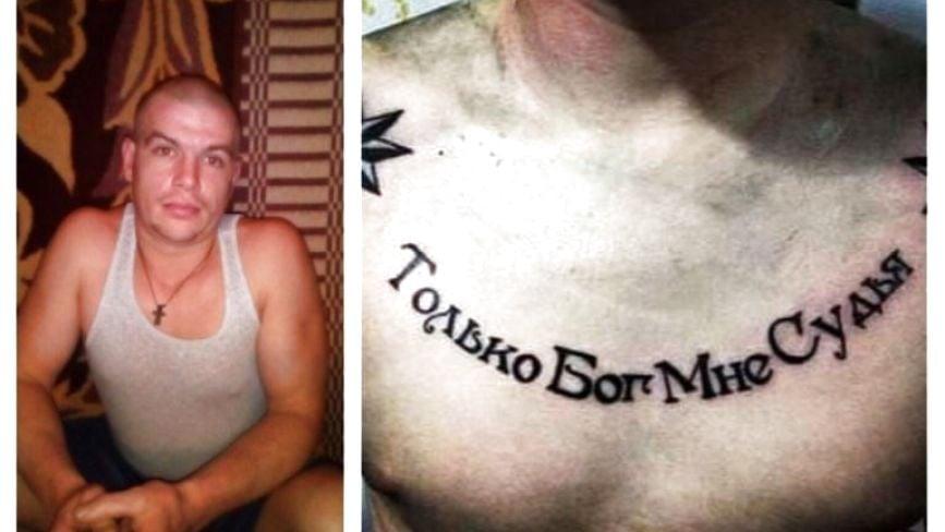 Арештований за вбивство завів акаунт у Фейсбуці з фото наколки «Только Бог Мне Судья»