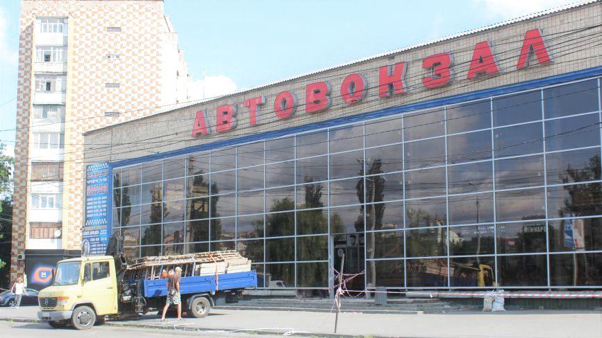 Ремонт Центрального автовокзалу: оновили фасад і обшиють алюмінієм
