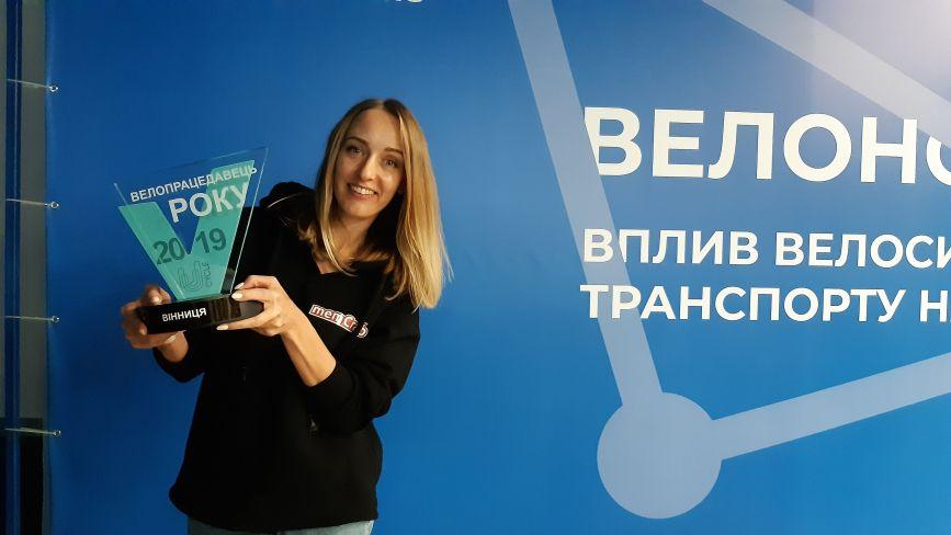 У Вінниці відзначили «Велопрацедавця року». Перемогу отримали айтішники