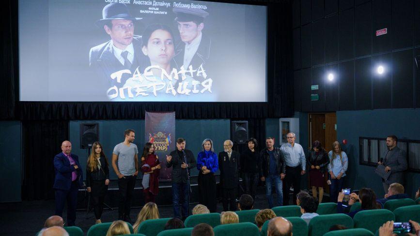 Прем'єра вінницької стрічки «Таємна операція»: про що фільм та чи варто дивитися