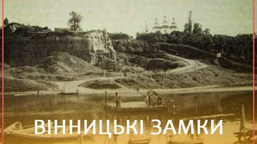 Скільки у Вінниці було замків і де вони знаходились. Історичний гід
