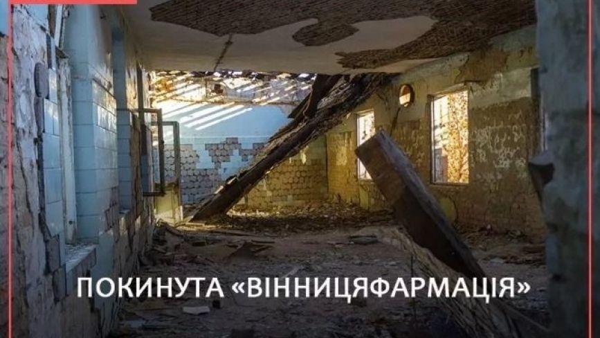 «Мене тут вкусив бомж» Фоторепортаж з найстрашнішої «заброшки» на Соборній