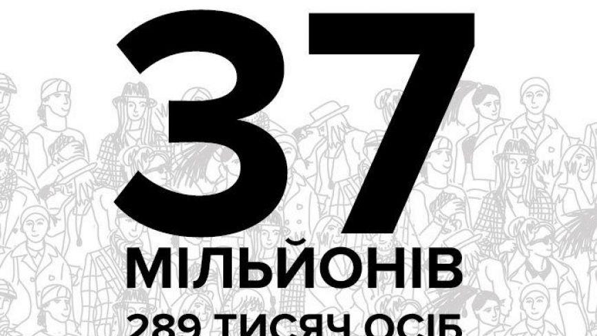 37 мільйонів 289 тисяч — населення України. Скільки залишилось на Вінниччині?