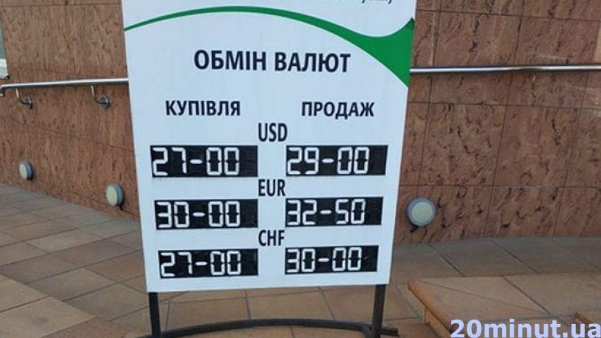 Долар по 29 гривень, але у вінницьких банках валюти немає. Що прогнозує економіст?