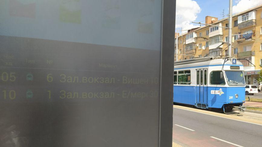 На Замостянській вже працюють онлайн-табло з рухом транспорту