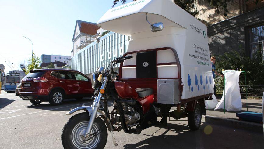 У Вінниці з'явився «Екомобіль». На ньому будуть збирати вторсировину для переробки