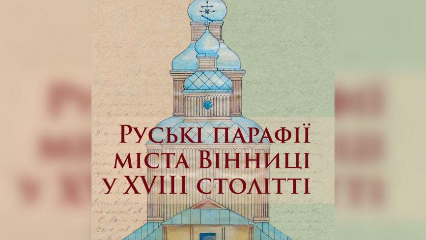 Вінницький історик написав книгу про руські парафії нашого міста у XVIII столітті