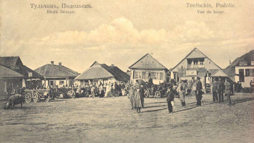 Як виглядав і чим жив Тульчин понад 100 років тому? Краєзнавчий музей представив старовинні поштівки
