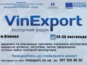 Вінницьких підприємців та виробників-експортерів об'єднає експортний форум «VinExport2018» (Новини компаній)