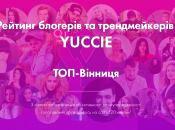Рейтинг вінницьких блогерів сформовано. Організатори запрошують на церемонію нагородження