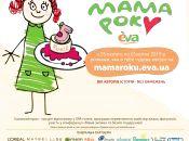 Мама року 2019: термін подачі історій продовжено до 1 квітня (Новини компаній)