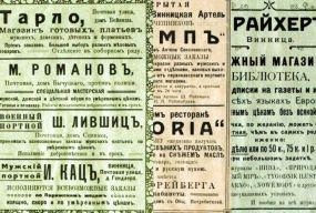 Чим торгувала Вінниця 100 років тому? Огляд оголошень