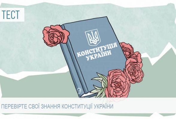 Чи добре ви знаєте Конституцію України? Тест