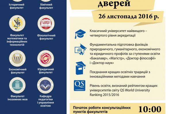 День відкритих дверей у Донецькому національному університеті імені Василя Стуса