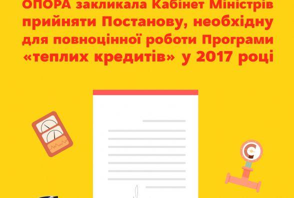 ОПОРА закликала Кабінет Міністрів прийняти Постанову, необхідну для повноцінної роботи Програми «теплих кредитів» у 2017 році