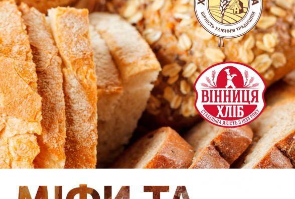 """5 міфів про хліб: як не помилитись у виборі (Прес-служба ВП """"Вінницяхліб"""")"""