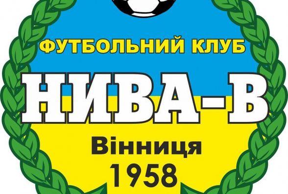 """Без підтримки потужного місцевого бізнесу """"Нива-В"""" може знятися з чемпіонату України"""