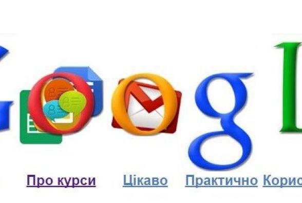 Google відкривають набір на он-лайн курси для вчителів. Реєструйтесь